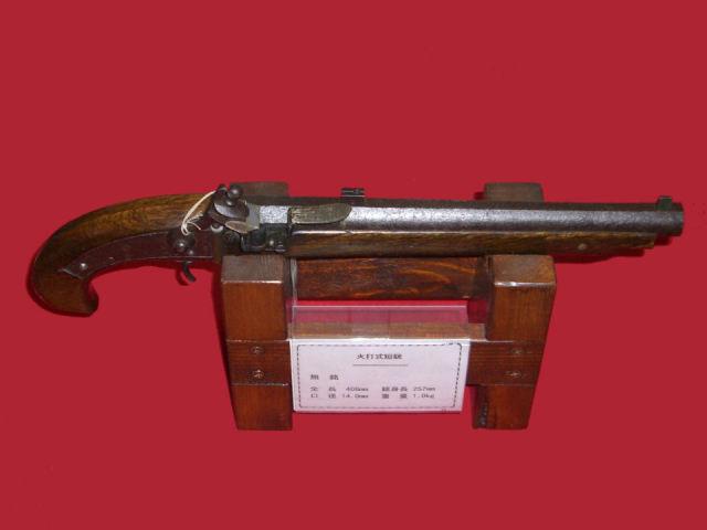 Pichori 火打式短銃(フリントロ...